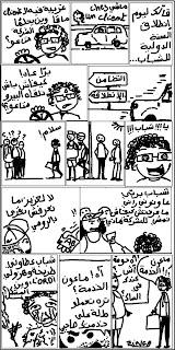 Yawmyet 3azgou, يوميات عازڤو