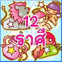 12 ราศี