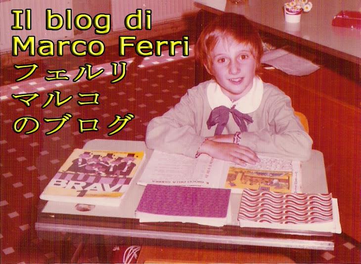 Il blog di Marco Ferri マルコ・フェルリのブログ