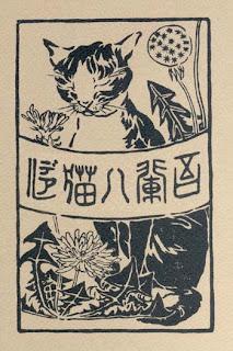 『吾輩は猫である』 市川崑 - 荻野洋一 映画等覚書 …