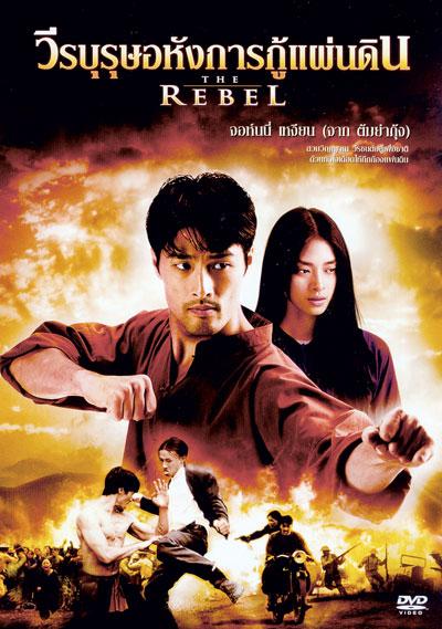movies thai gävle