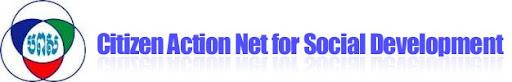 Citizen Action Net For Social Development  (CAN)