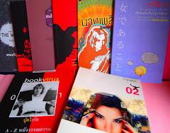 Bookvirus ฟุ้ง เล่ม 01 - เล่ม 07