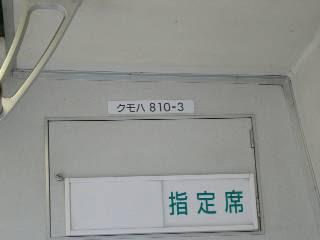 指定席の表示?