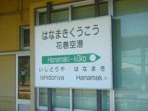花巻空港駅