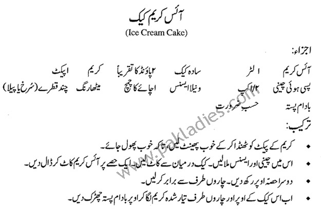 Cake Cream Recipe In Hindi Language