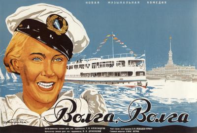 Советская киноафиша Volga-volga