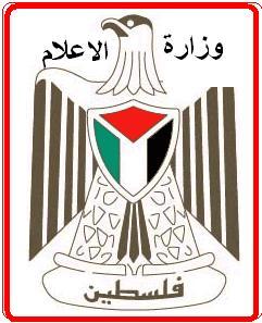 وزارة  الاعلام الفلسطينية اضغط تشاهد
