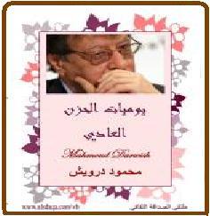 محمود درويش تستطيع تنزيل الاصدار الجديد يوميات الحزن العادي بعد الضغط على الصورة