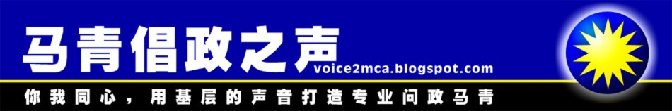 Voice of MCA Youth ( 马青倡政之声 )