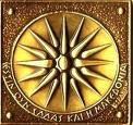 """Ύποπτη αναφορά του ΓΕΣ για """"αυτοδιάθεση"""" της Μακεδονίας σε ανακοίνωση για τις Εκδηλώσεις Μνήμης από"""