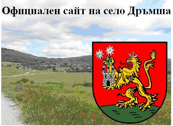 Официален сайт на село Дръмша