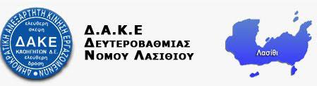 ΔΑΚΕ ΔΕΥΤΕΡΟΒΑΘΜΙΑΣ ΝΟΜΟΥ ΛΑΣΙΘΙΟΥ