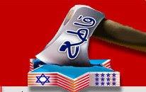 قاطع أمريكا وأسرائيل