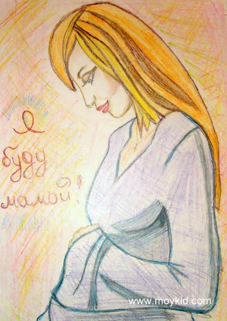 Рисунок беременность