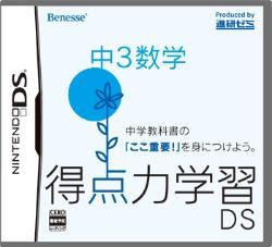 [NDS][得点力学習DS 中3数学] (JPN) ROM Download