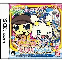 [NDS] 4433 Tamagotchi no Narikiri Channel [たまごっちのなりきりチャンネル] (JPN) ROM Download