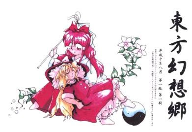 Touhou Game 04 Lotus Land Story