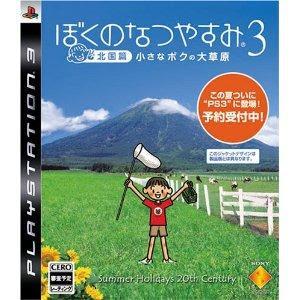 PS3 Boku no Natsuyasumi 3
