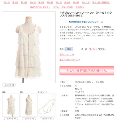 日劇 real clothes