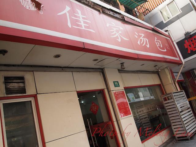 shanghai 上海 佳家湯包 小楊生煎