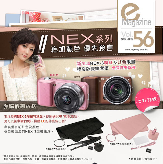 sony nex-3 pink 草莓粉紅 櫻花粉紅