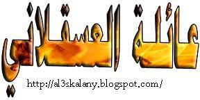 عائلة العسقلاني في مصر