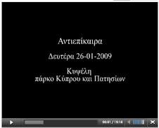 Κύπρου και Πατησίων,  Δευτέρα 26/01/2009