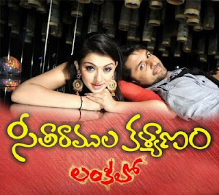 Seetharamula Kalyanam Lankalo(2010) Latest Telugu Movie