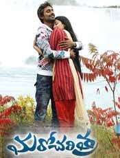 Maro Charitra (2010) Love Never Dies Telugu Latest Movie Mp3 Songs