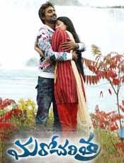 Maro Charitra (2010) Love Never Dies Telugu Latest Movie Mp3 Songs