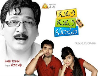 Gudu Gudu Gunjam(2010)  Telugu Cinema Songs