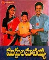 Muddula Mavayya(1989) Balakrishna Superhit Songs