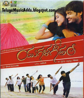 Telugu Movie Yugalageetham  Audio Songs