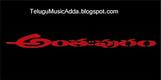 Download Antahpuram Telugu Audio Songs