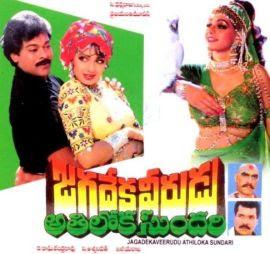 Jagadeka Veerudu Athiloka Sundari(1990) Old Telugu Melody Songs
