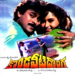 Download KONDAVEETI DONGA Telugu Old Mp3 Songs