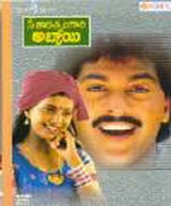 Seetharatnam Gari Abbayi(1992) Old Telugu Hit Songs Free Download
