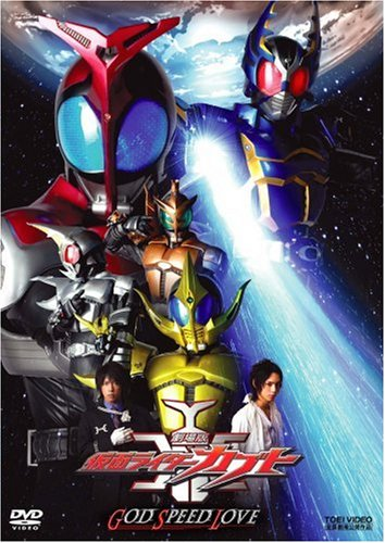Kamen Rider Kabuto GOD SPEED LOVE