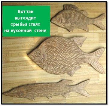 Сувениры рыбы