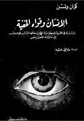 كتاب ( الانسان وقواة الخفية )