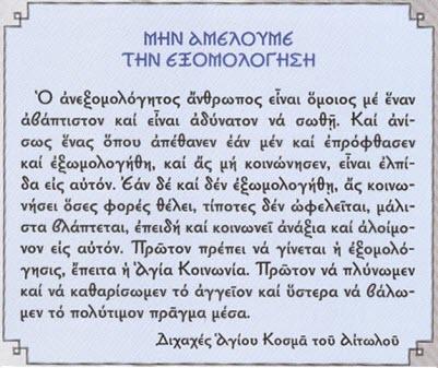 ΜΕΤΑΝΟΙΑ - ΕΞΟΜΟΛΟΓΗΣΗ