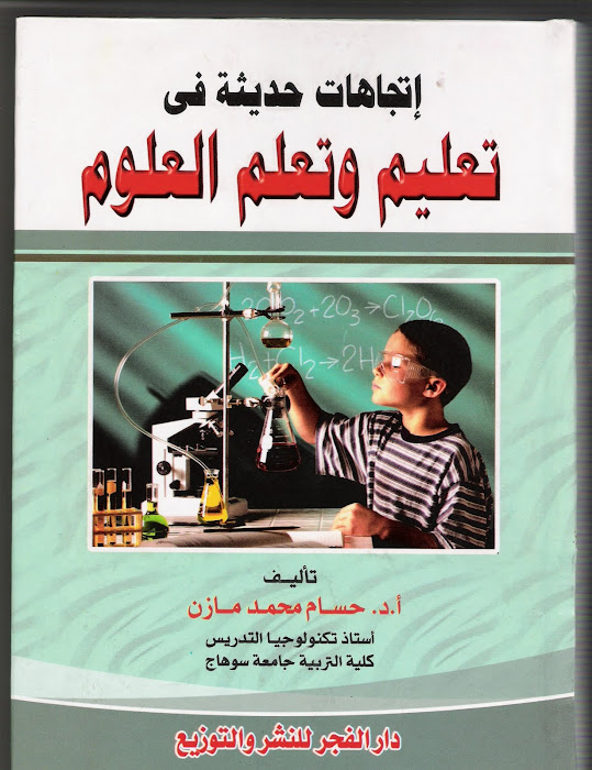 تعليم العلوم-أحدث مؤلفات مازن