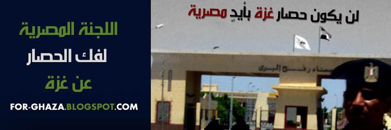 اللجنة المصرية لفك الحصار عن غزة