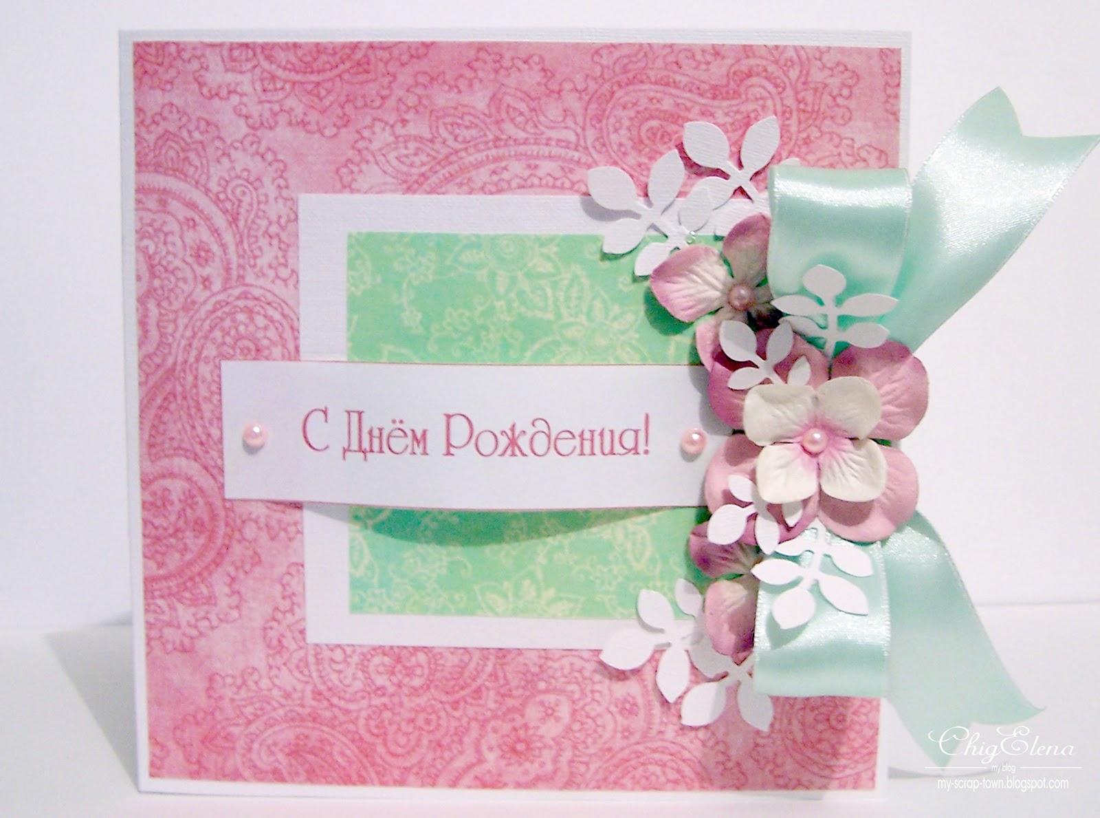 Как делать открытки на день рождения маШторы