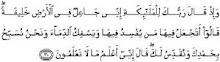 al baqarah 30