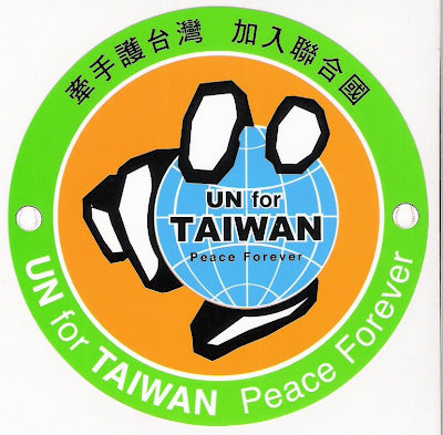 台灣加入聯合國大聯盟
