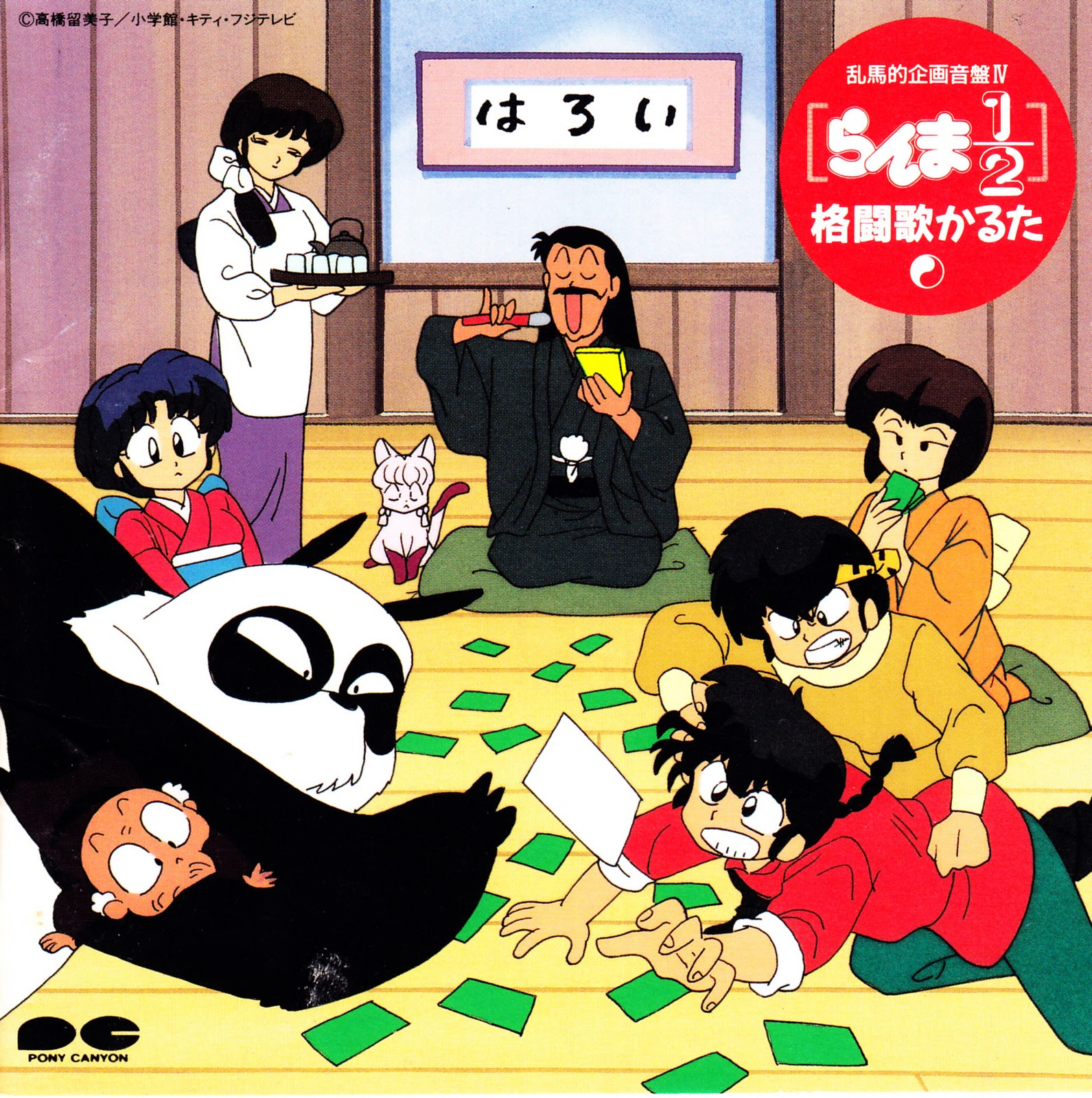 ranma 1 2 soundtrack latino descargar