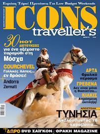 Τεύχος Μαρτίου 2009