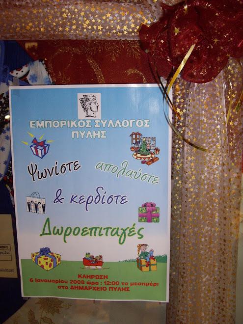 ΑΦΙΣΑ ΕΟΡΤΑΣΤΙΚΗΣ ΚΑΜΠΑΝΙΑΣ
